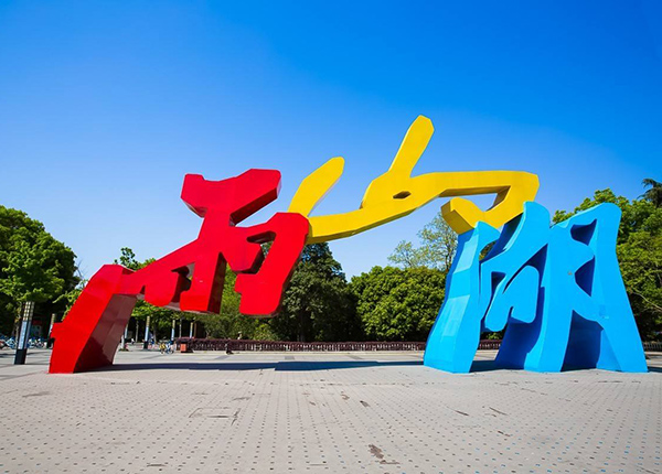 Welcome to Anhui University of Technology