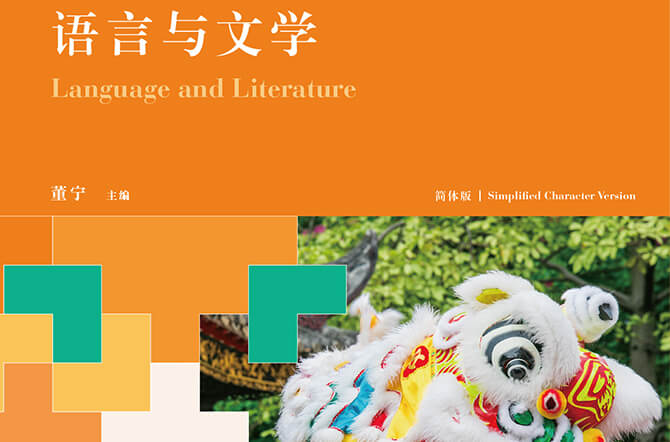 Chinese Language & Literature (International Chinese Education) in Shanghai