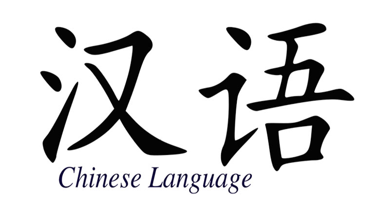 Chinese Language in Yulin